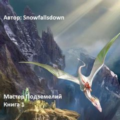 Snowfallsdown - Мастер подземелий 01