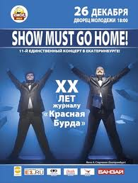 Красная Бурда - Show Must Go Home!