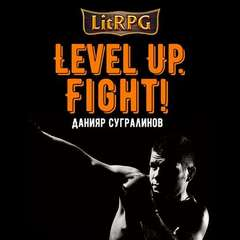 Сугралинов Данияр – Level Up. Fight!