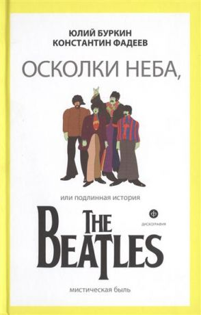 Буркин Юрий, Фадеев Константин - Осколки неба, или подлинная история The Beatles. Книга 2